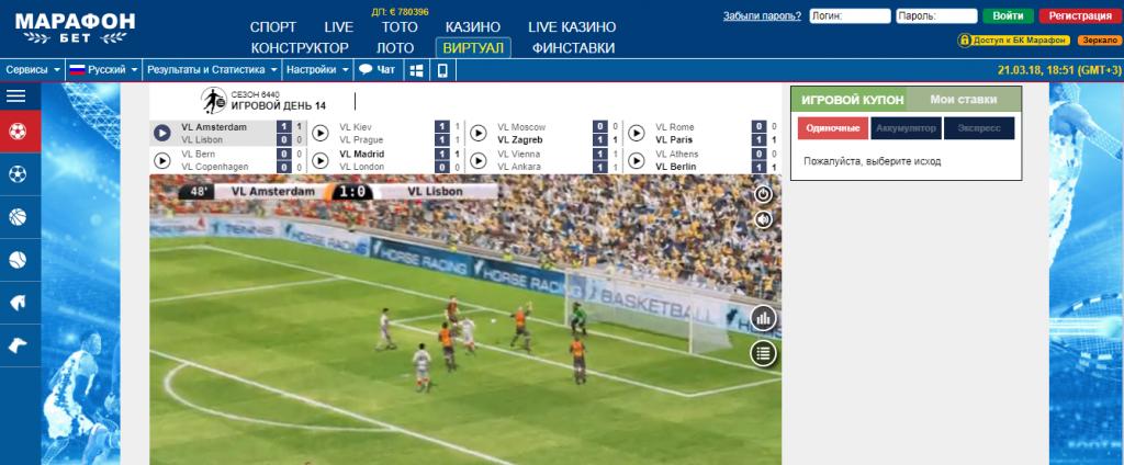 Ставки на виртуальный футбол в БК Марафон